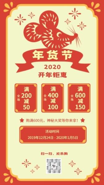 鼠年年货节促销扁平剪纸海报设计模板素材