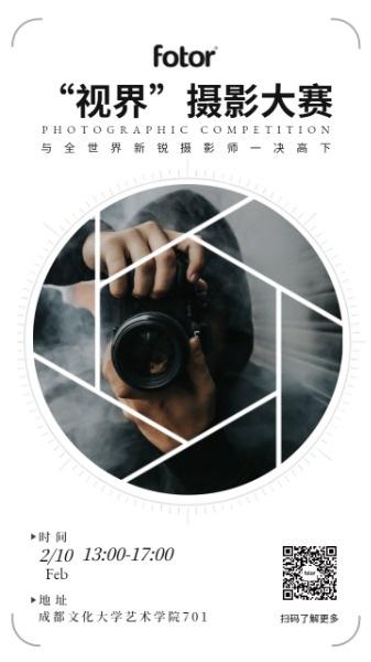 摄影大赛邀请函设计模板素材