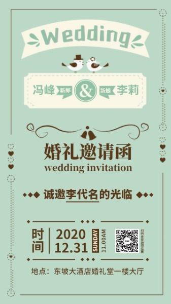 小清新婚礼邀请函设计模板素材