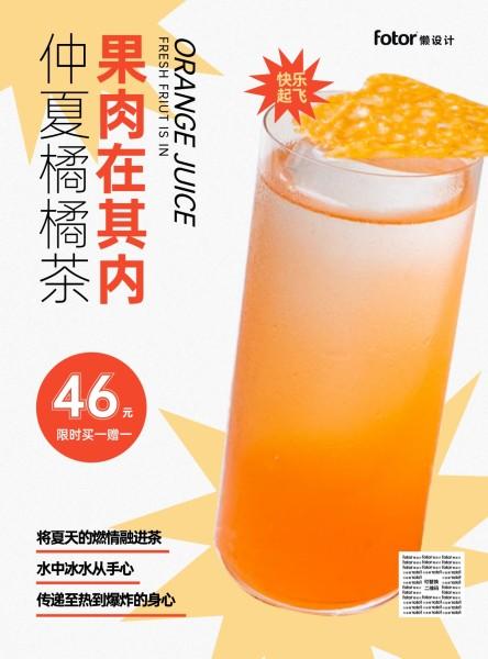 果汁饮品买一赠一活动海报设计模板素材