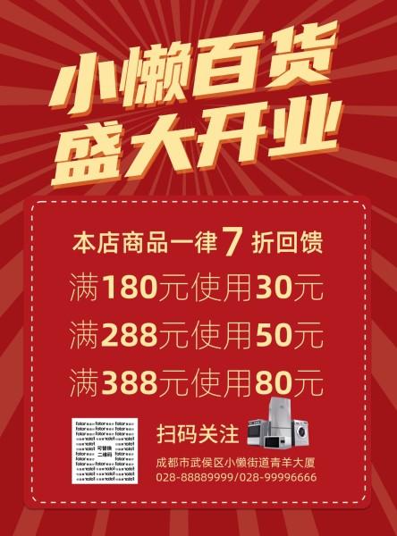 百货点开业酬宾促销优惠活动宣传海报设计模板素材