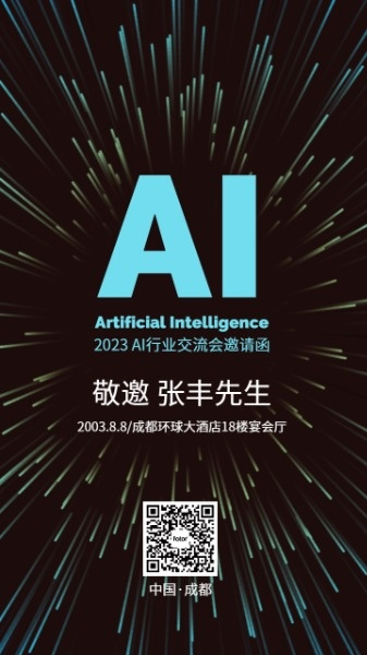 黑色简约科技感AI行业峰会邀请函设计模板素材