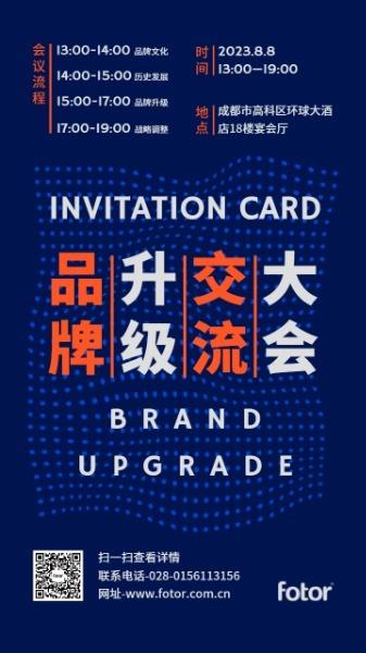 蓝色现代商务品牌升级交流会邀请函设计模板素材