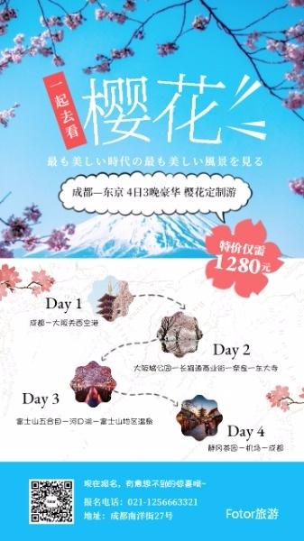 蓝色小清新日本旅游赏樱花海报设计模板素材