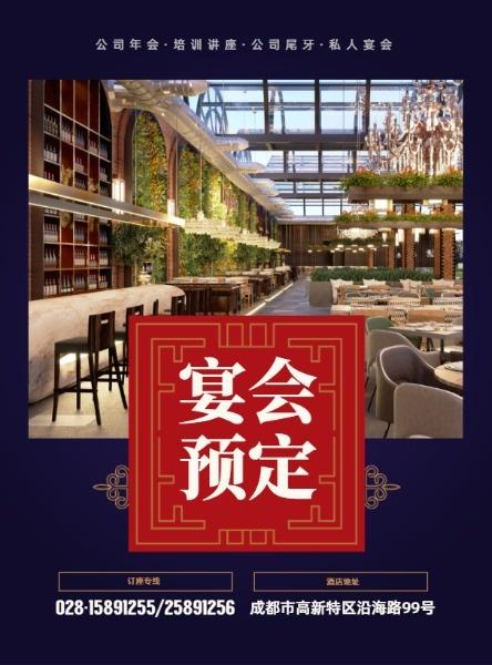 简约商务公司年会酒店宴会厅预定DM宣传单设计模板素材