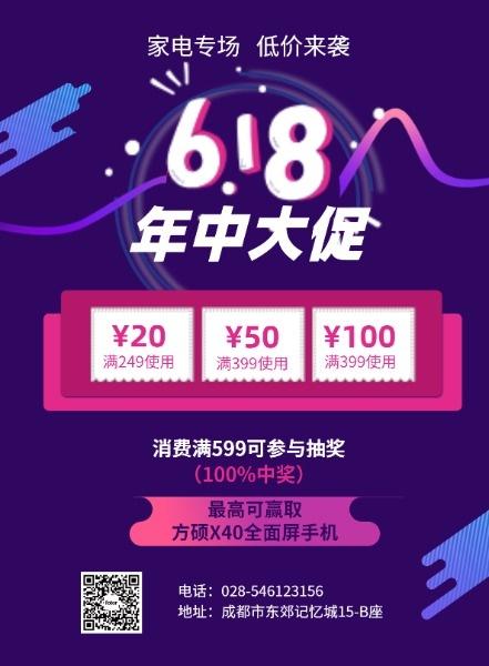 紫色渐变618家电促销专场海报设计模板素材