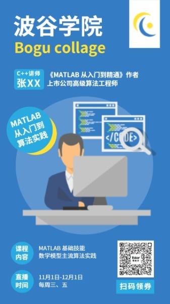 电脑编程网络教育网课海报设计模板素材