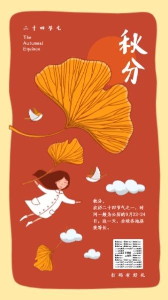 二十四节气秋分海报设计模板素材