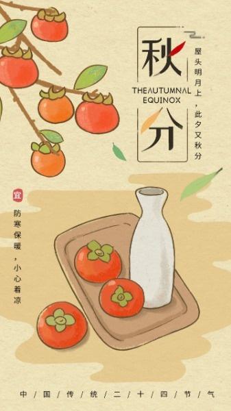 手绘秋分传统节气海报设计模板素材