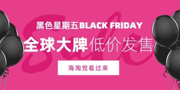 黑色星期五全球促销折扣狂欢淘宝banner设计模板素材