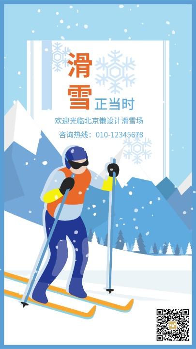 运动冬季滑雪场宣传海报设计模板素材