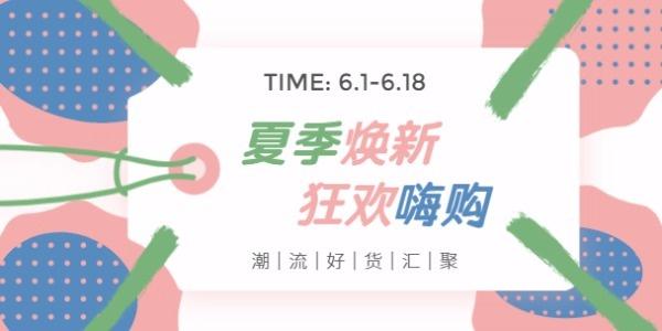 夏季换新618购物狂欢节淘宝banner