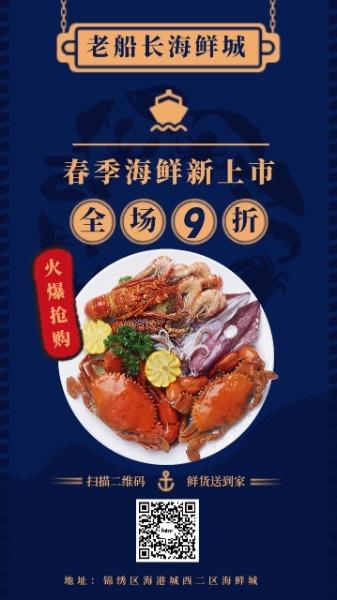 海鲜生鲜抢购海报设计模板素材