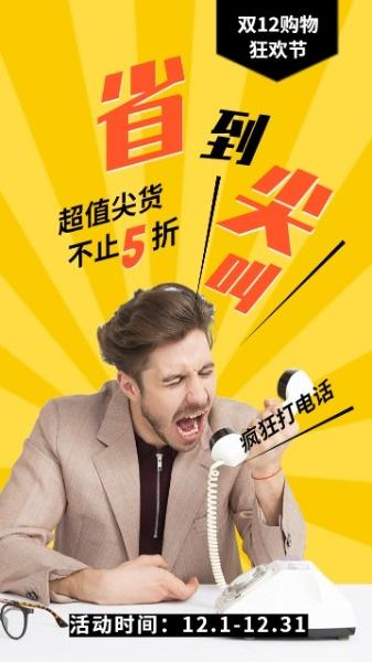 电商12月12日购物狂欢节海报设计模板素材