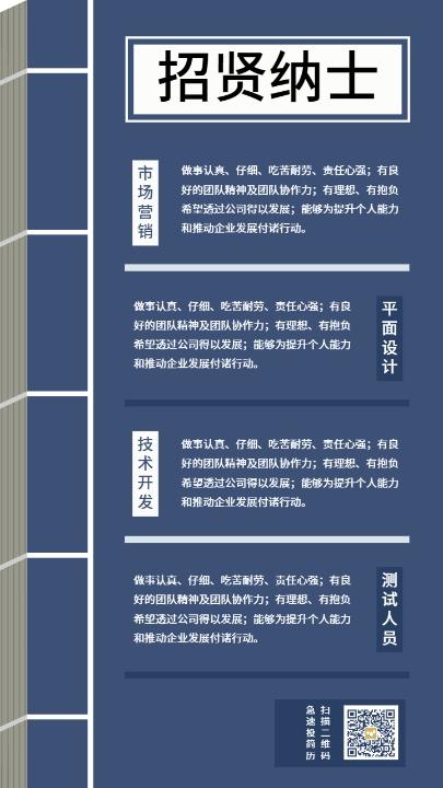蓝色招聘招贤纳士市场总监海报设计模板素材