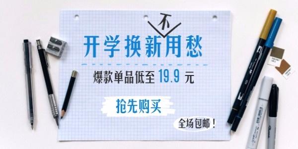 新學期文具打折簡約藍色淘寶banner設計模板素材