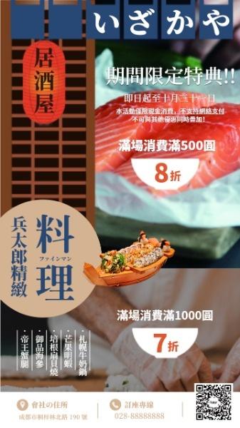 日本料理美食促销海报设计模板素材