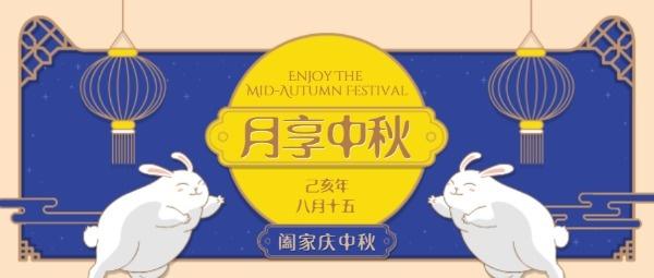 月享中秋节公众号封面设计模板素材