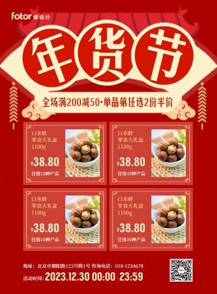 红色中国风年货节满减活动海报设计模板素材