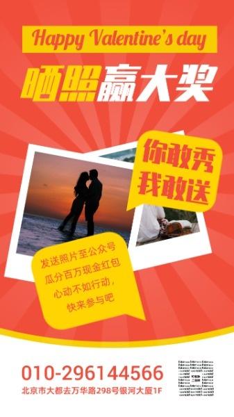 红色喜庆情人节晒照赢大奖活动海报设计模板素材