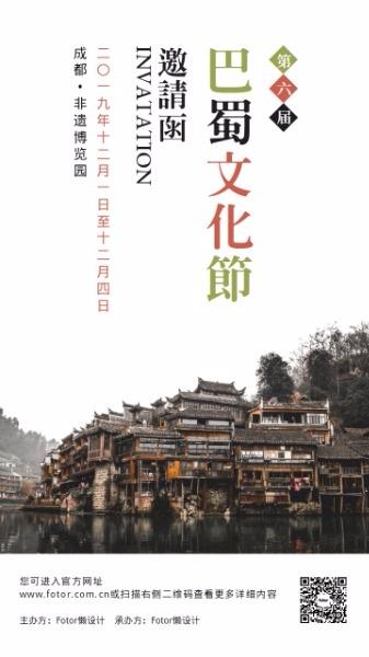 巴蜀文化艺术节邀请函设计模板素材
