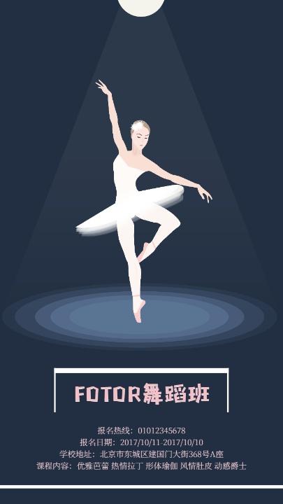 艺术舞蹈培训报名招生海报设计模板素材
