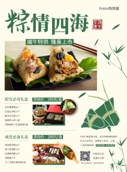绿色中国风简约端午节粽子促销海报