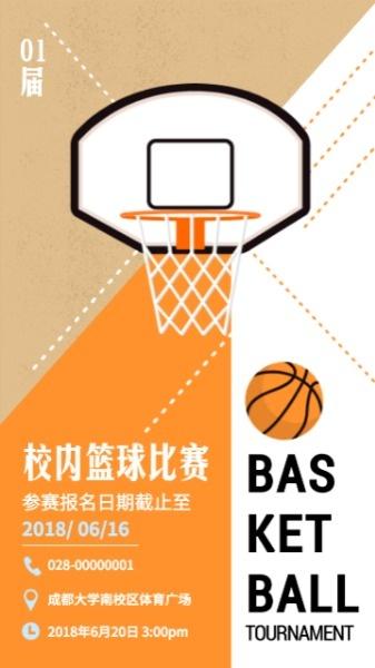 校园篮球比赛报名广告海报设计模板素材