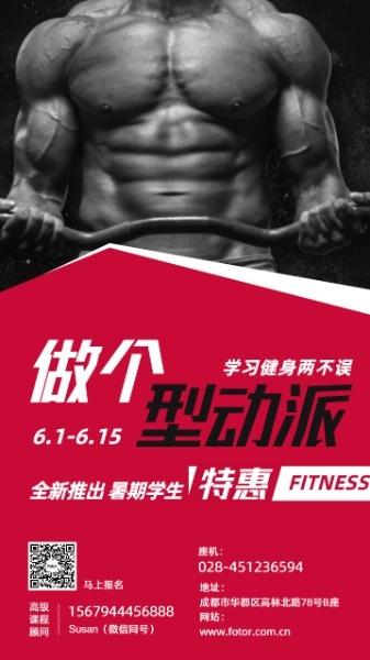 健身房暑期学生报名优惠海报设计模板素材