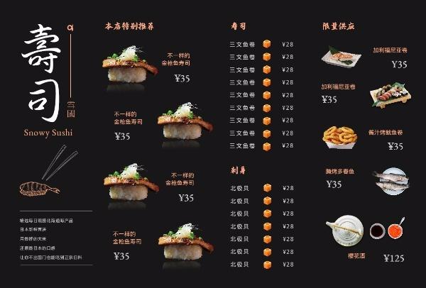 日本料理菜单