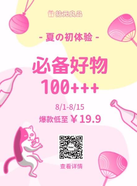 粉色日式插画好物推荐海报
