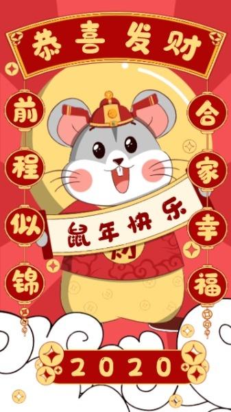 恭喜发财鼠年海报设计模板素材