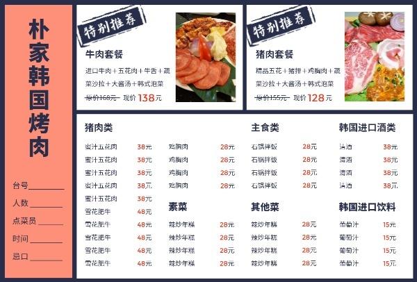 韩国烤肉菜单