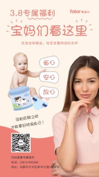 宝妈38节福利海报设计模板素材