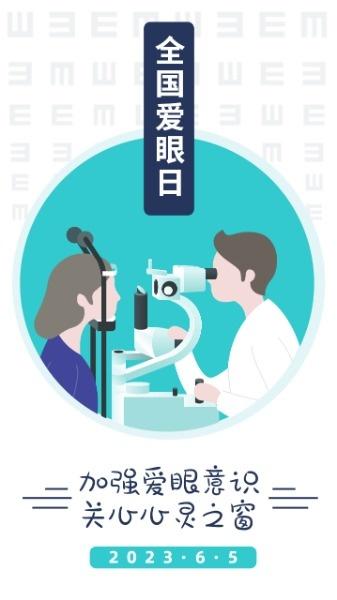 视力检查近视眼镜爱眼日插画海报设计模板素材