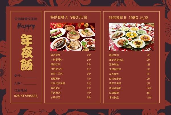 餐饮连锁店菜单