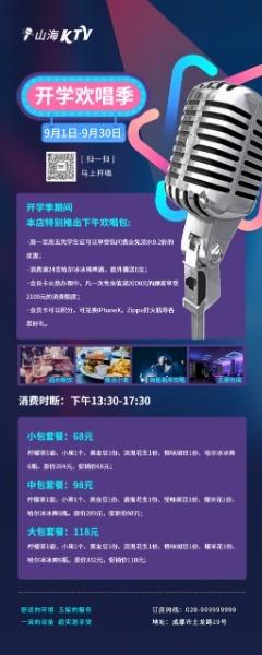 开学KTV促销活动易拉宝设计模板素材