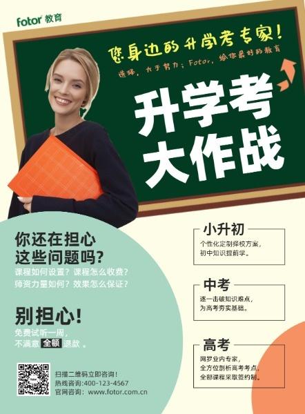 绿色简约升学考试培训海报