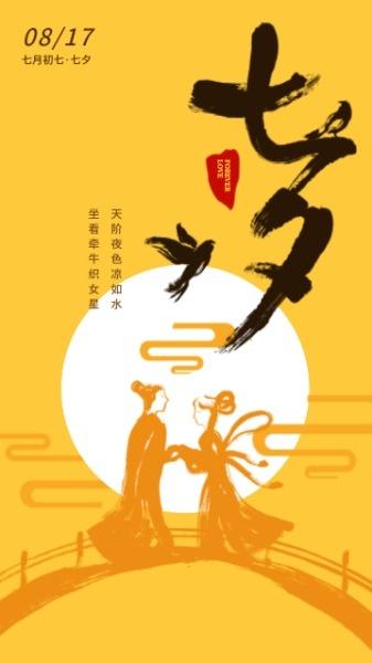传统节气中国情人节海报设计模板素材