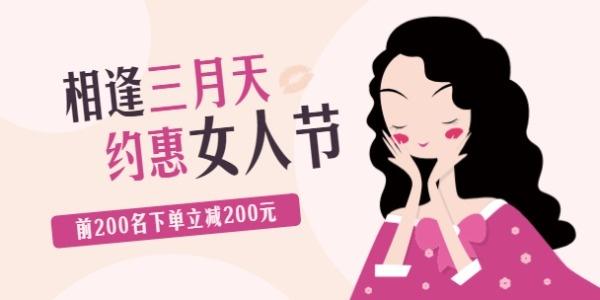 三八妇女节淘宝banner设计模板素材