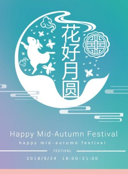 八月十五传统节日中秋节海报设计模板素材