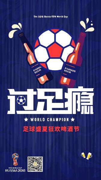 足球盛宴狂欢啤酒节海报设计模板素材