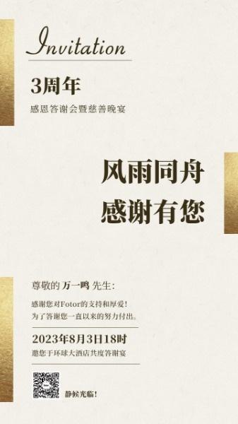 周年庆慈善晚宴简约商务邀请函设计模板素材