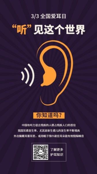 听力听觉爱耳日海报设计模板素材