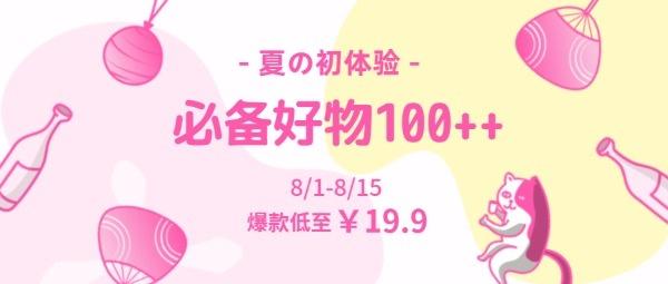 粉色日式插画好物推荐公众号封面大图