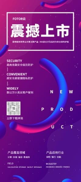 紫色时尚物联网新品上市X展架设计模板素材