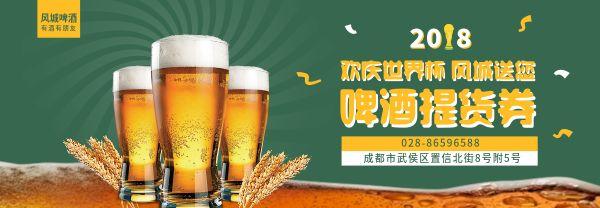 啤酒团购优惠券设计模板素材