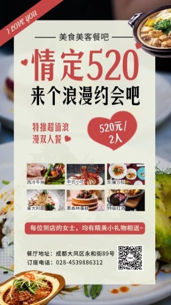 浪漫520美食餐饮活动海报设计模板素材