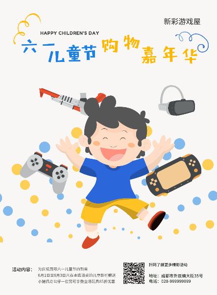 六一儿童节购物嘉年华海报设计模板素材