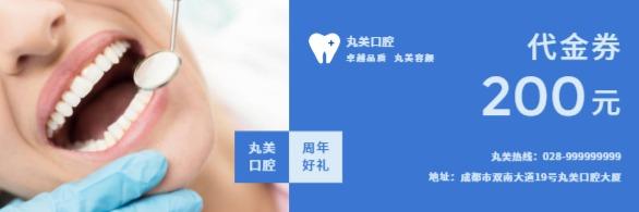 口腔医院周年庆代金券优惠券设计模板素材